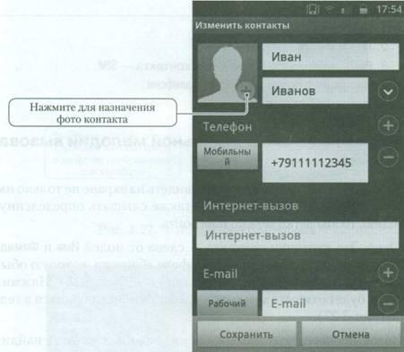 Контакт с телефона пошаговая инструкция