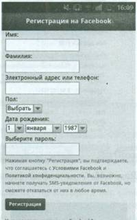 Facebook на Android