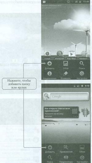 Ярлыки и папки на Android