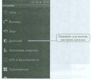 Калибровка сенсорного экрана на Android