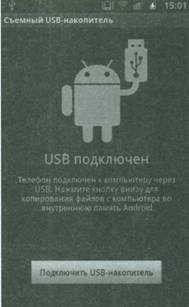 Подключение через USB-разъем Android