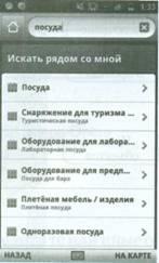 Поиск маршрута с «2ГИС» для Android
