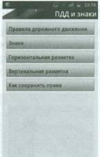 «Штрафы ПДД» для Android