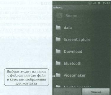 Установка фото и отдельной мелодии вызова для контакта на Android