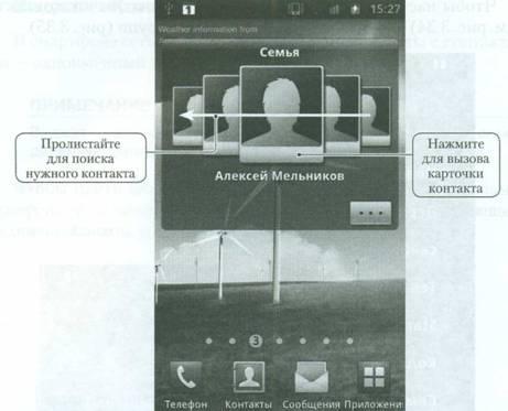 Виджет «Контакты» на Android